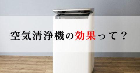 空気清浄機の効果