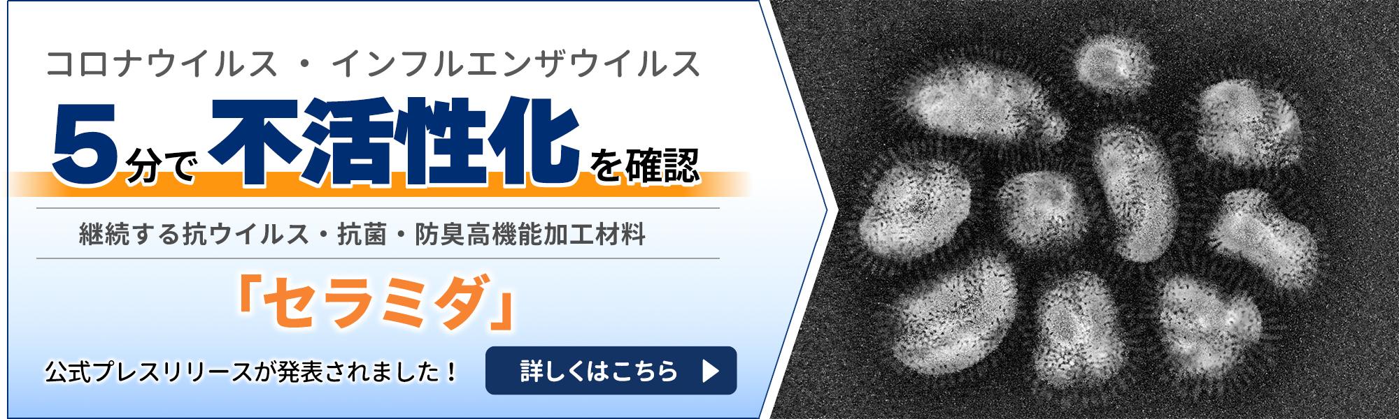 プレスリリース:セラミダがコロナウイルス・インフルエンザウイルスを5分で不活性化