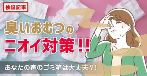【検証記事】臭いおむつのニオイ対策!あなたの家のゴミ箱は大丈夫?!~これで我が家は臭わない~