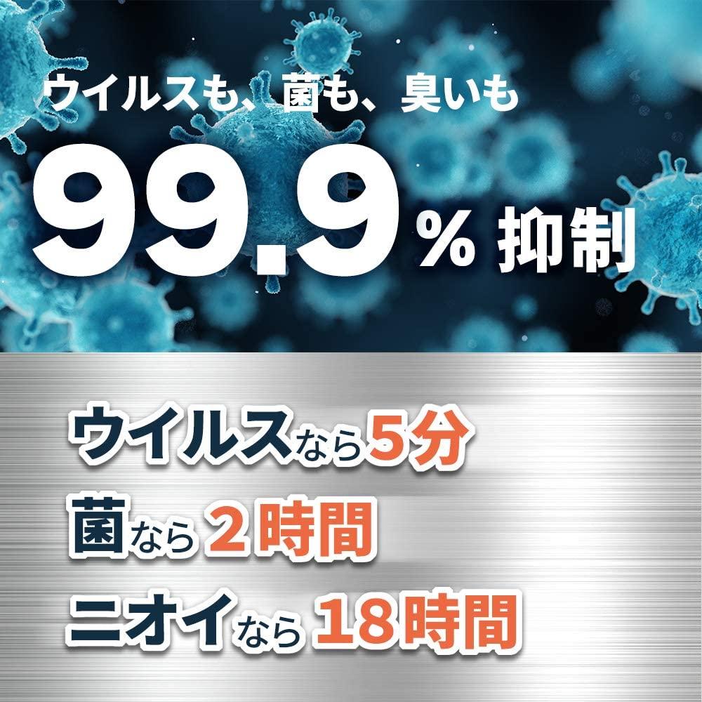 ウイルス・菌・臭いを99.9%抑制