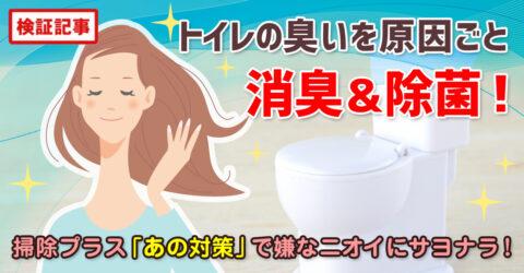 【検証記事】トイレの臭いを原因ごと消臭&除菌!掃除プラス「あの対策」で嫌なニオイにサヨナラ!